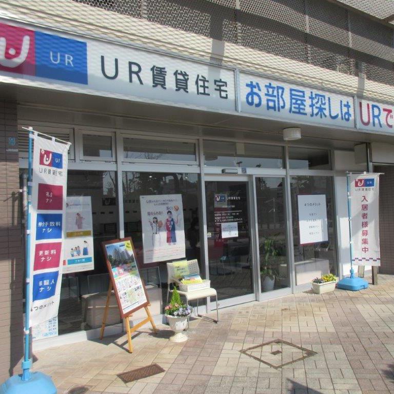 UR賃貸ショップ長田